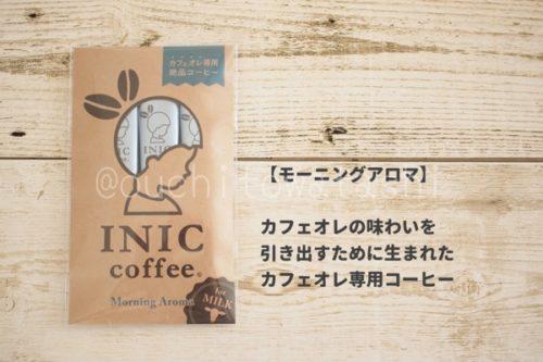 5秒でおいしいおうちカフェ | イニックコーヒー4種でぜいたくな時間を